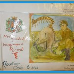 14 февраля — День освобождения Ростова.